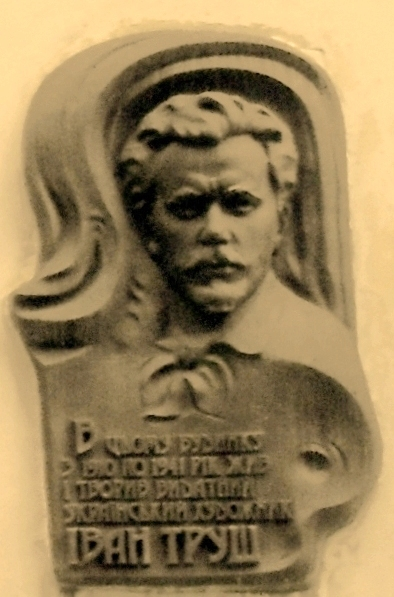 Меморіальна таблиця Івану Трушу на фасаді музею його імені
